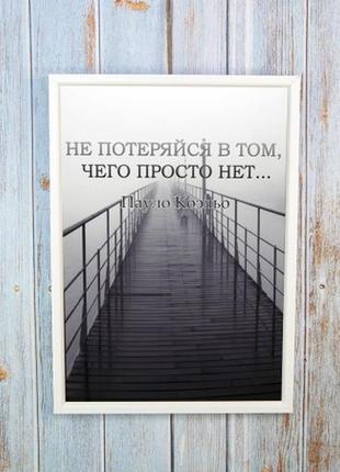 Постер в рамке картина мотиватор - модный подарок