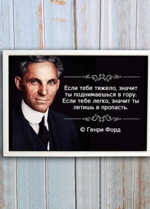 Картина мотиватор постер в рамке - крутой подарок
