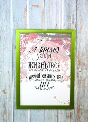 Картина мотиватор постер в рамке- трендовый подарок