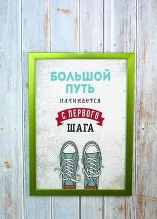 Картина мотиватор постер в рамке - подарок со вкусом
