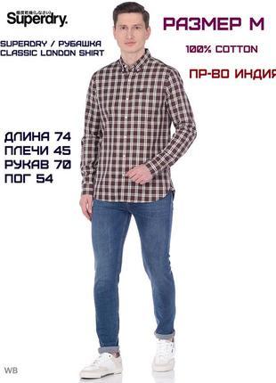 Superdry / рубашка classic london  shirt