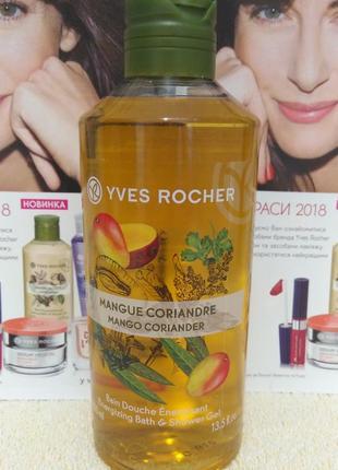 Гель для ванны и душа манго – кориандр 400 мл ив роше yves rocher