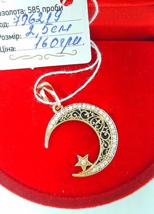Кулон подвес позолота полумесяц и звезда, мусульманский позолоченный кулончик