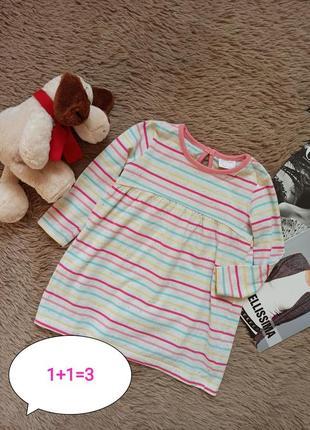 Красивое полосатое платье/сарафан