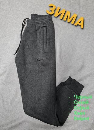 Спортивные штаны nike утеплённые на флисе зауженные на манжете брюки найк с начёсом