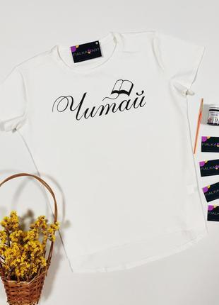 Дизайнерская футболка читай ручная роспись