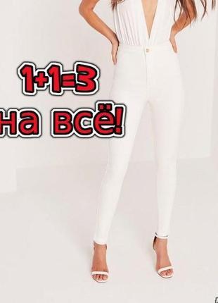 🌿1+1=3 фирменные узкие зауженные джинсы скинни с напылением под кожу, размер 46 - 48