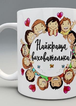 🎁 подарунок чашка вихователю / день вихователя / для виховательки / день воспитателя