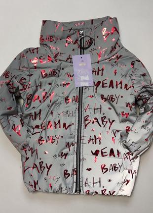 Детская демисезонная  рефлективная куртка  для девочки 5-10 лет светоотражающей ткани 4822