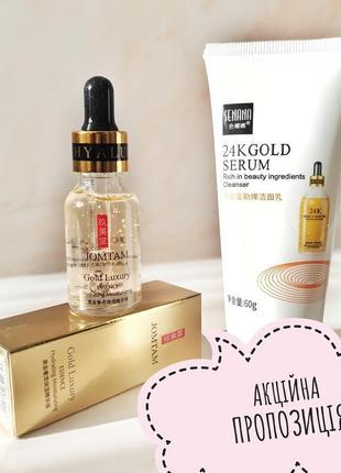 Поживна пінка  senana 24k gold serum, 60 g + есенція jomtam gold luxury essence, 15 мл