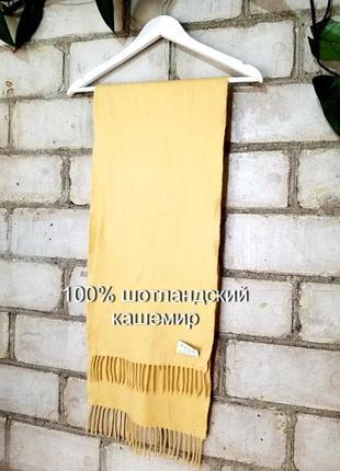 Кашемировый песочный шарф
