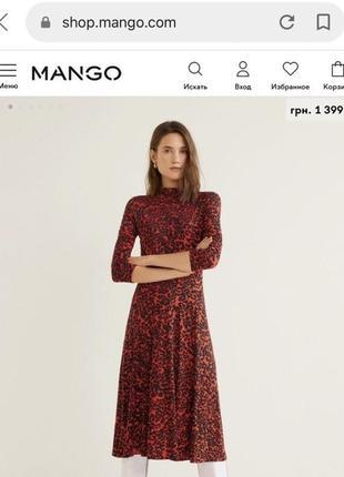 Без торга.шикарное платье mango