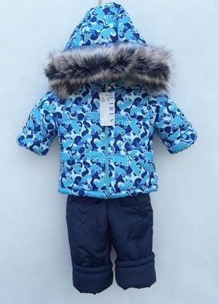 Детский зимний комбинезон на мальчика раздельный ( курточка, полукомбинезон)