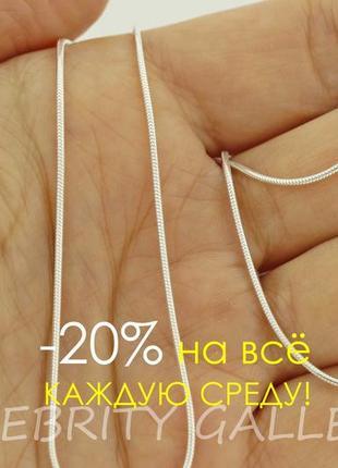 10% скидка подписчику цепочка серебряная sr т140 sn 50 серебро 925