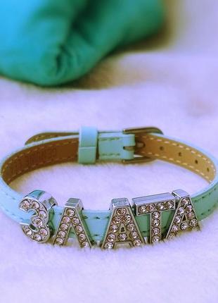 Кожаный браслет с именем злата