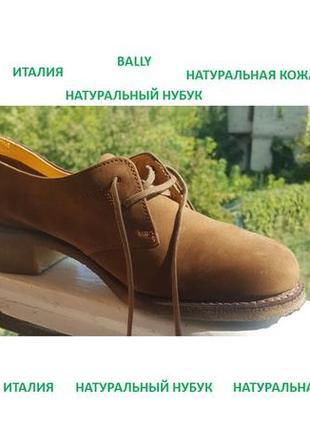 Актуальные фирменные туфли натуральная кожа bally италия оригинал!