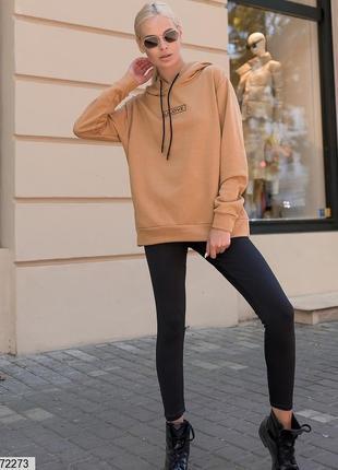 Спортивный костюм бежевая толстовка +лосины, lilove
