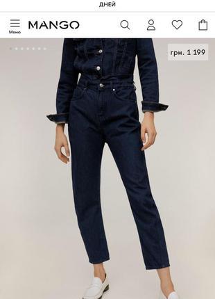 Mango джинсы слоучи,действующая коллекция