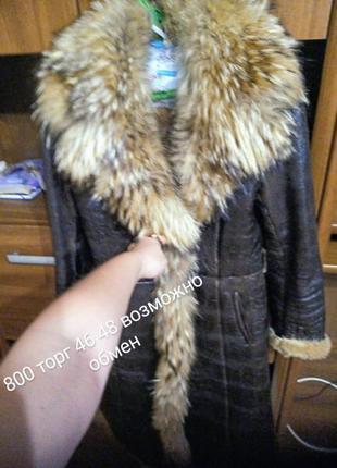 Дубленочка натуральная кожа куртка1 фото