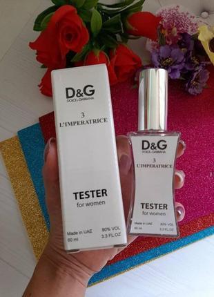Тестер ( парфюмированная вода) imperatrice  - 60мл