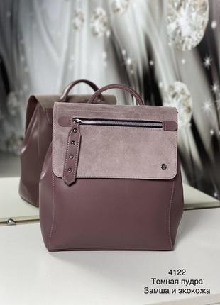 Рюкзак женский экокожа, натуральная замша