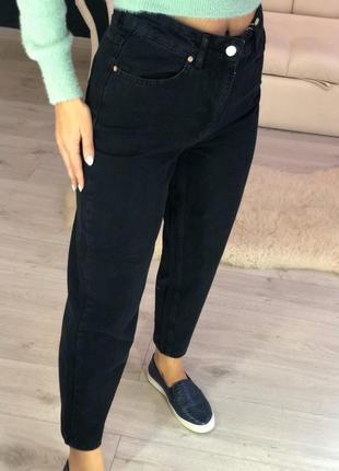 Момы мом джинсы чёрные mom