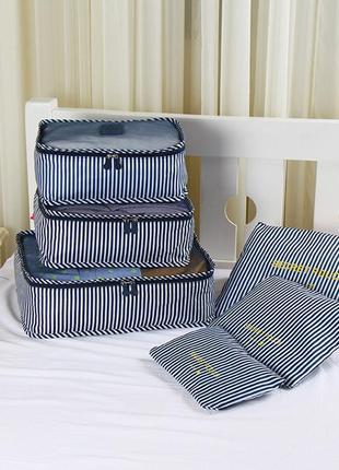 Набор дорожных сумок для путешествия из шести штук в сине-белую полоску
