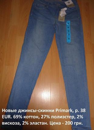 Новые джинсы-скинни primark, р. 38 eur.