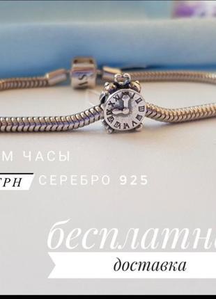 Серебряный шарм часы