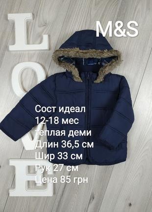 Куртка 12-18