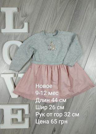 Платье 9-12