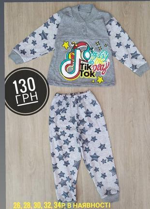 Пижамка для малыша