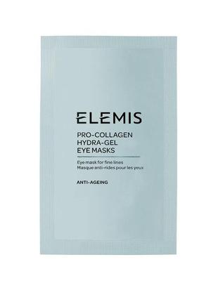 Elemis/eye mask/маска для глаз/патчи/маска/гідрогелеві патчі