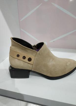 Ботиночки бежевые