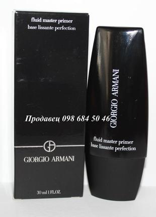 Giorgio armani fluid master primer база под макияж 30мл оригинал