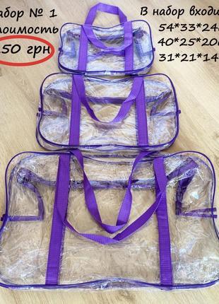 Набор сумок в роддом фиолетовые
