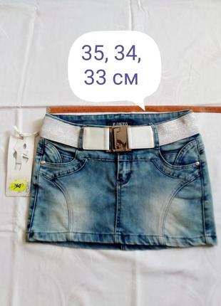 Женская новая джинсовая юбка