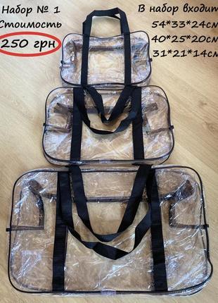 Набор сумок в роддом прозрачные