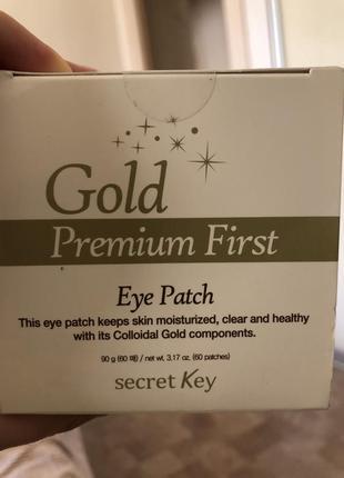 Патчи под глаза secret key gold premium