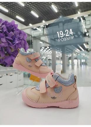 Демосезонні черевики