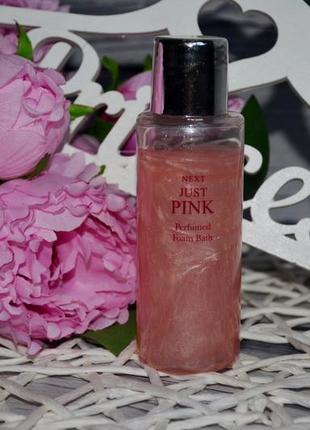 Ароматизированная пенная для ванны с блестками next just pink