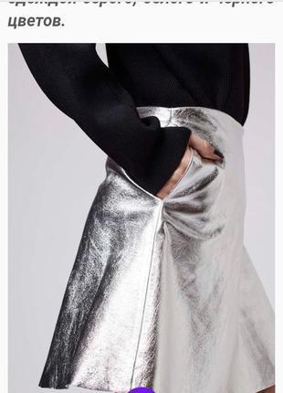 Юбочка стильная серебро с экокожи