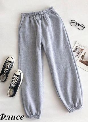 Базовые штаны(джоггеры на флисе) 🍁🍁утеплённые🍁🍁