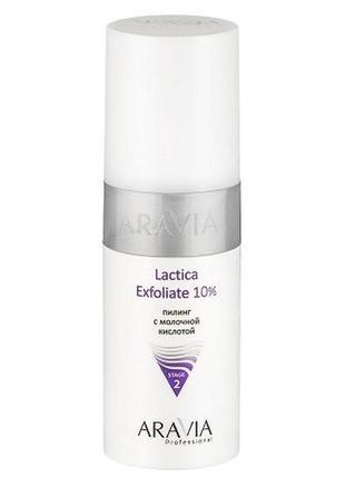 Aravia пилинг с молочной кислотой для лица 10% stage 2 lactica exfoliate (россия)