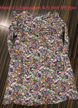 Платье с рюшами на девочек