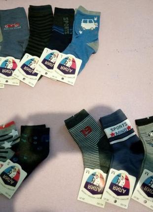 Шкарпетки,носки в 3 розміри