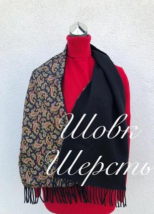 Якісний шарф шарфик шерсть шовк