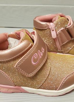 Деми ботинки для девочки на байке с супинатором р.21-26 наложенный платеж