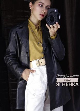 Итальянский брендовый натуральный кожаный пиджак жакет оверсайз удлиненный классический