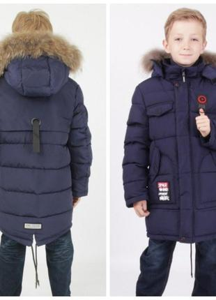 Зимняя куртка пальто для мальчика donilo  донило